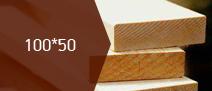 Доска обрезная -100*50 первый сорт