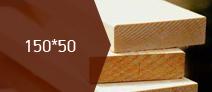 Доска обрезная - 150*50 первый сорт